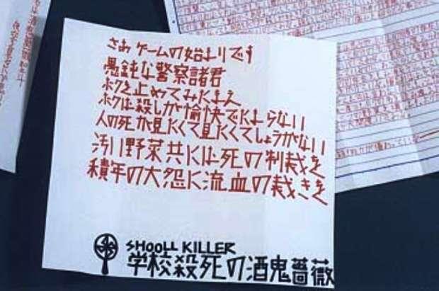 神戸連続児童殺傷事件