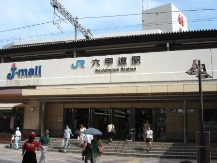 六甲道駅 爆破