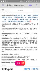 セラミック松村 小出恵介 ハメた2