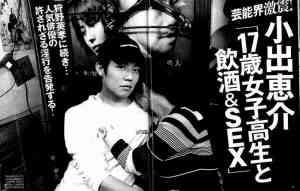 koidekeisuke-eharahonori-kaogazo
