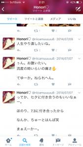 eharahonori-hanhonori