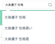 大島優子 性格 悪い