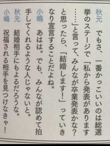 秋本康結婚宣言