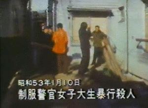 福岡母子殺害】 過去にも繰り返し! 警官による殺人事件は何故繰り返さ ...