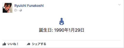 船越隆一さんの誕生日は1990年の画像