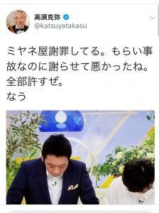 高須院長 ミヤネ屋