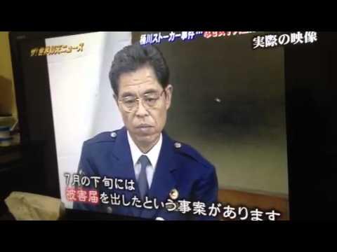 [ザ!世界仰天ニュース 【桶川女子大生ストーカー …