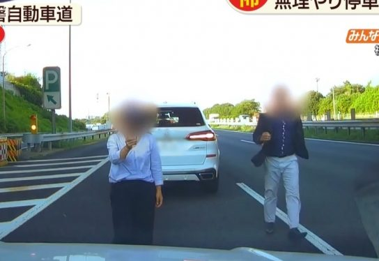 静岡 あおり 運転 犯人