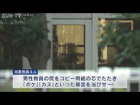 神戸 教員 いじめ 加害 者 名前