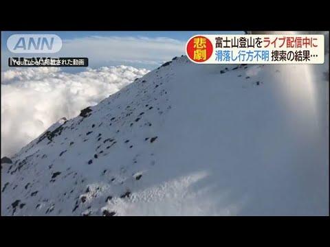 ニコ 生放送 富士山 死亡